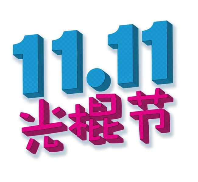 11-11: las mejores 54 ofertazas en eBay, Tuimeilibre, Phone House y tiendas chinas en el Día del Soltero