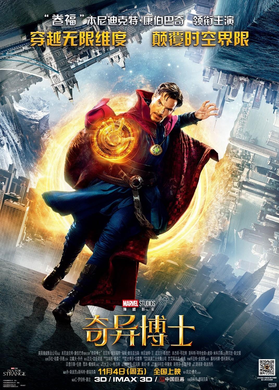 Foto de 'Doctor Strange', carteles (19/20)