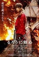 'Rurouni Kenshin: Kyoto Inferno / The Legend Ends', teaser tráiler y primeros carteles de las esperadas secuelas