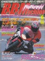 Bari Bari Machine, una revista de las de antes