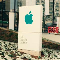 Foto 6 de 8 de la galería nuevas-oficinas-de-apple-en-israel en Applesfera