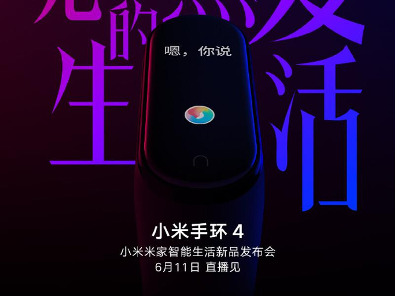 La Xiaomi™ Mi Band cuatro asistirá el once de junio: esto es todo lo que creemos conocer sobre ella