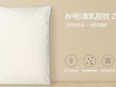 Cupón de descuento: almohada de látex Xiaomi 8H Z1 por 45 euros y envío gratis