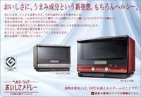Horno Umami de Hitachi