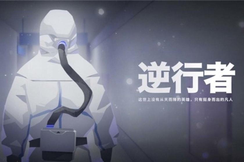El gobierno chino impulsa la creación de juegos educativos sobre el coronavirus ahora que la población juega más a causa de la epidemia