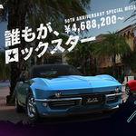 Así es el Mitsuoka Rock Star: un Mazda MX-5 inspirado en el clásico Chevrolet Corvette Stingray