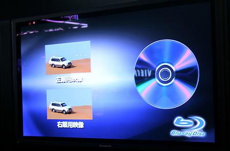 Panasonic empieza trabajar en el Blu-Ray en tres dimensiones