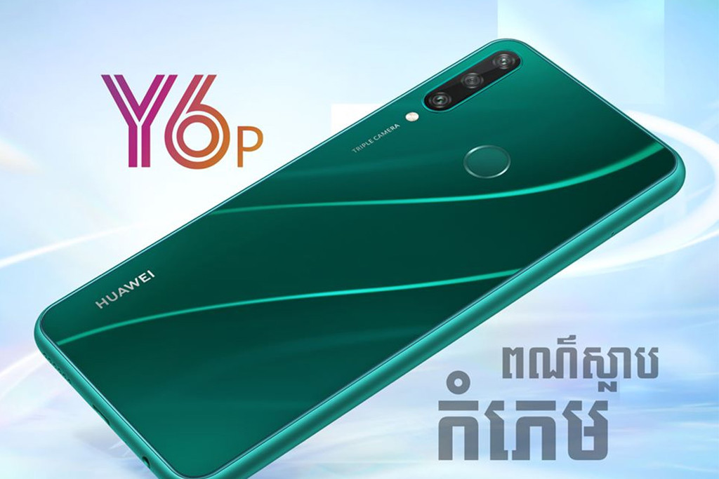 Huawei Y6p: un mas reciente amovible económico con alcoba triple y acumulador de 5.000 mAh