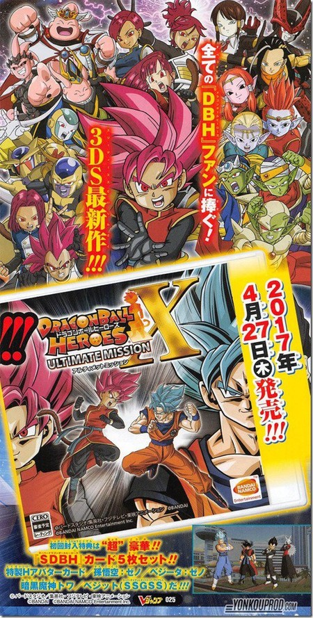 Dragon Balll Heroes Ultimate Mission X Vjump