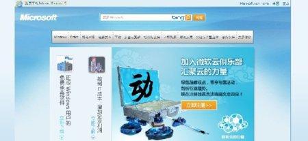 China consiguió acceso al código fuente de Windows (Wikileaks)