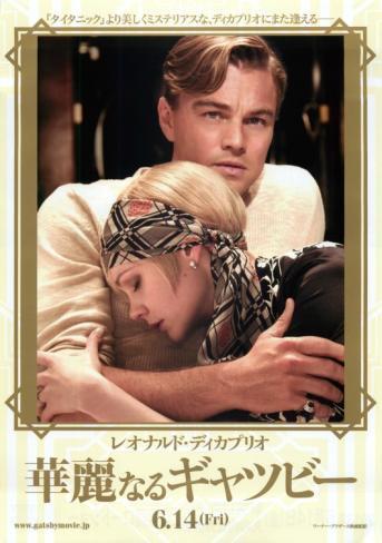 El cartel japonés de El Gran Gatsby