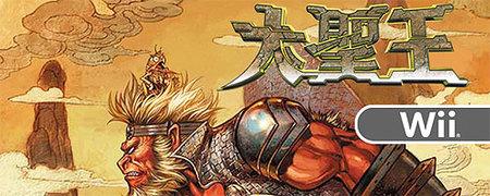 'Daiseioh' se muestra en unas primeras imágenes