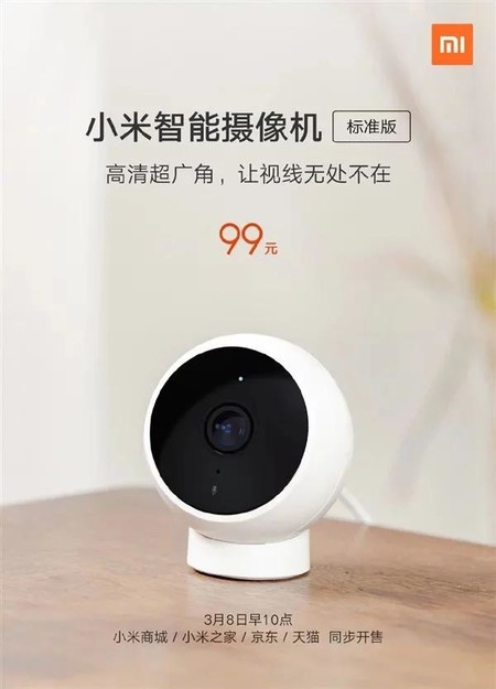 Mijia Smart Camera Standard Edition