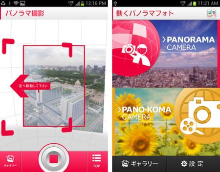 Panorámicas con animación y audio gracias a una aplicación de NTT DoCoMo
