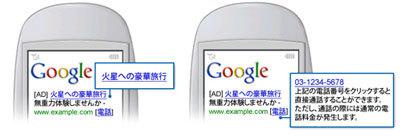 Google prepara un servicio de búsqueda de contenidos para móvil