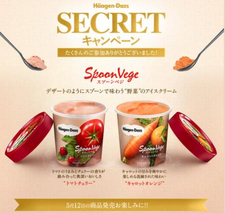 Marca lanza al mercado helados de verduras