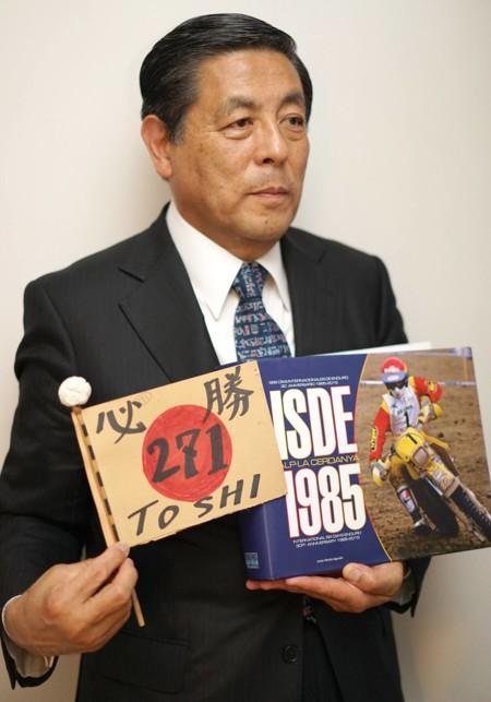 La bandera perdida de Toshiki Nishiyama en los ISDE de 1985