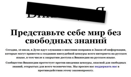 Wikipedia se apaga en Rusia para protestar contra la ley de la censura digital
