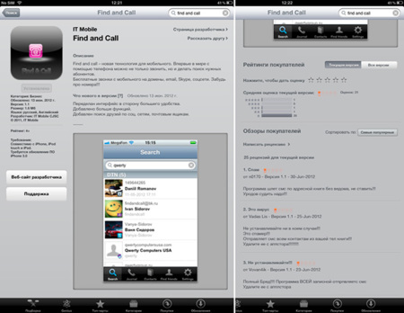 Find and Call en la App Store