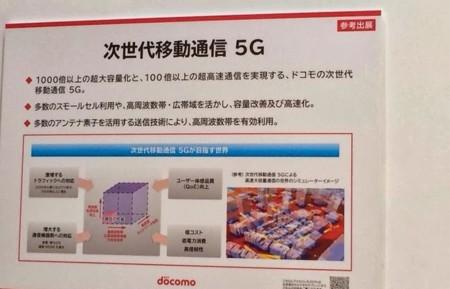 NTT DoCoMo también persigue las redes 5G