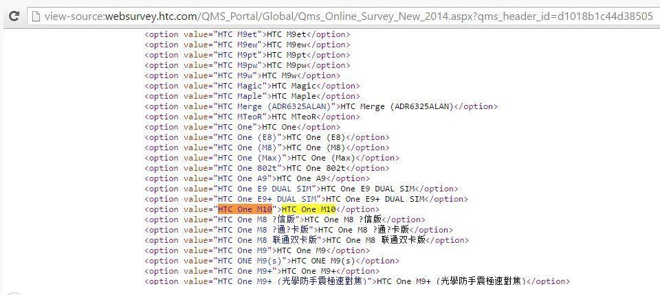 Foto de HTC One M10, filtraciones (2/4)