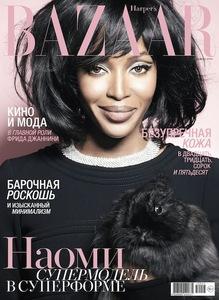 ¡Naomi Campbell ha vuelto! Y lo hace de la mano de Harper's Bazaar