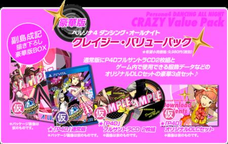 Persona 4 Dancing All Night Ya Tiene Fecha De Salida En Japon 00