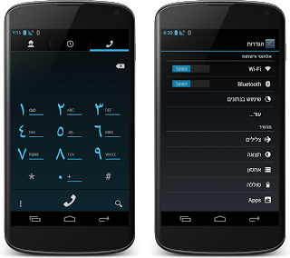 Android 4.3 (Jelly Bean) RTL