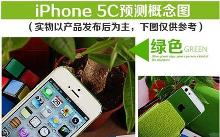 China Telecom muestra por error lo que podría ser iPhone 5S y 5C