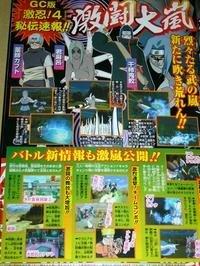 Scans del Naruto 4 para GameCube