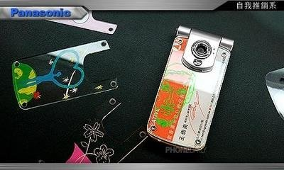 Panasonic VS3 modificado