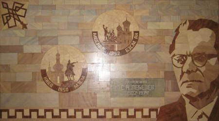 Monumento en honor a Serguéi Alekseevich Lébedev