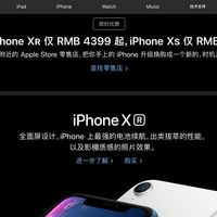 "Apple lanza también su ""plan renove"" de los iPhone en China"