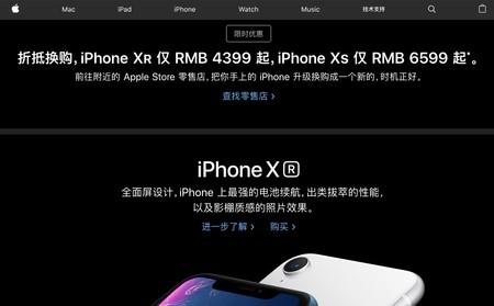 """Apple lanza también su """"plan renove"""" de los iPhone en China"""