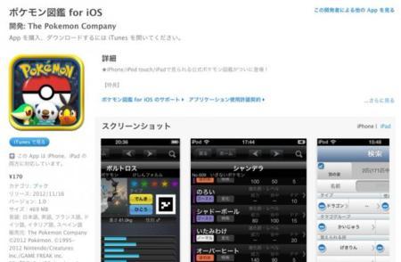 Nintendo tantea el terreno con su primera aplicación de pago en la App Store