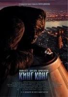 'King Kong' y su variedad de carteles