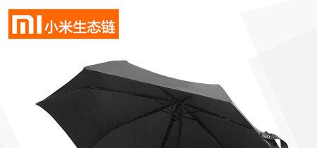 Paraguas Xiaomi Umbrella por sólo 14 euros con este cupón de descuento