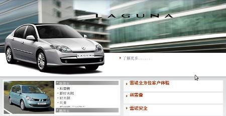 China veta a Renault por ¿inseguridad?