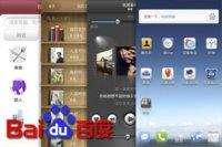 Baidu Yi, el Android personalizado de Baidu, el Google chino
