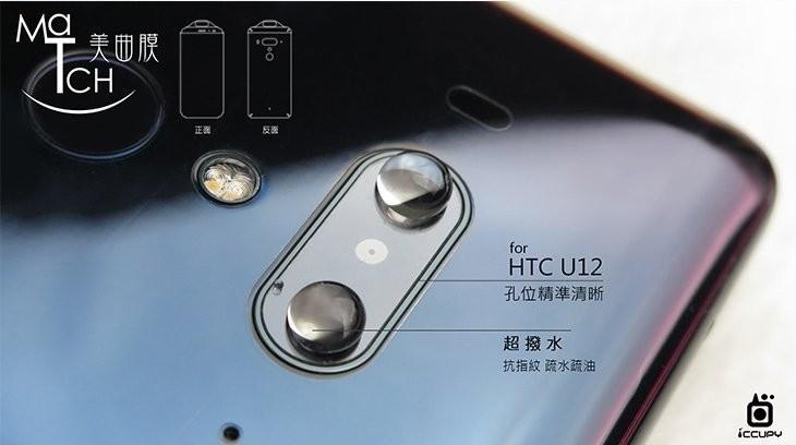 Htc U12 Camera
