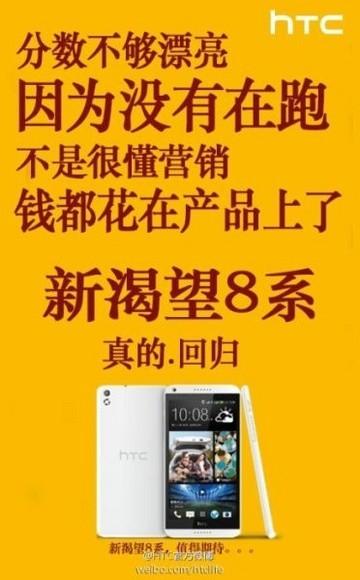 Filtradas especificaciones y fecha de lanzamiento del HTC Desire 8