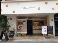 Los japonenes entienden de donuts y rosquillas: Hara Donuts