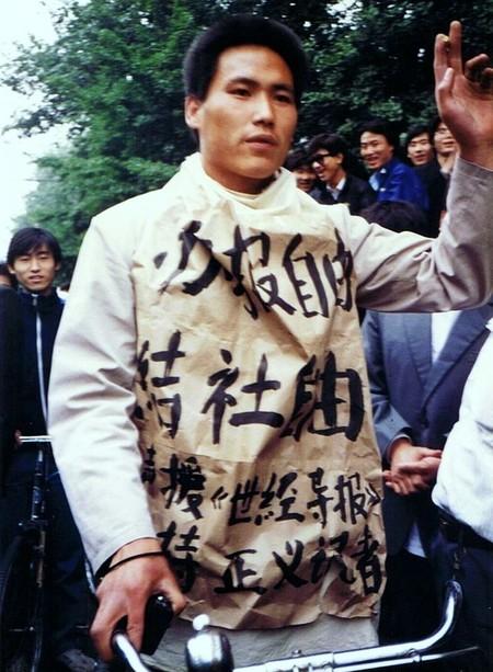 Tiananmen 30 Anos 2