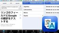 Google Translate para iPhone