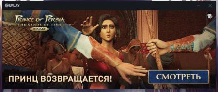 Prince Of Persia Remake 2