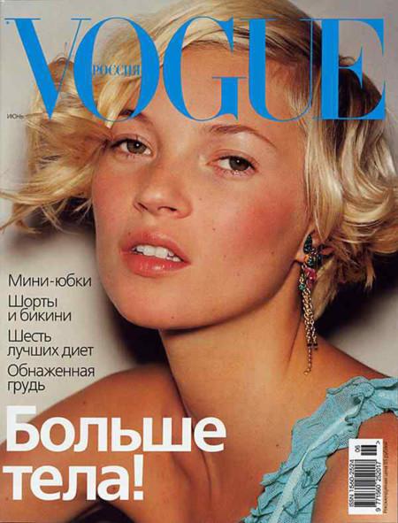 Vogue Rusia, julio de 2001