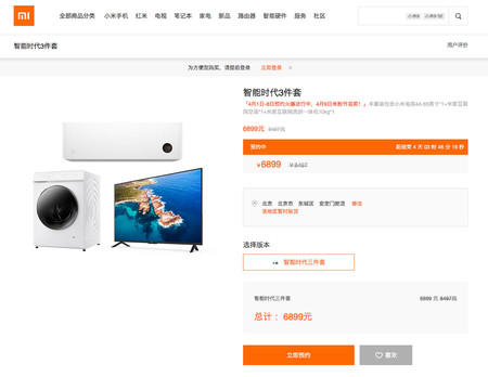 Xiaomi Web