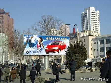 Pyeonghwa Motors