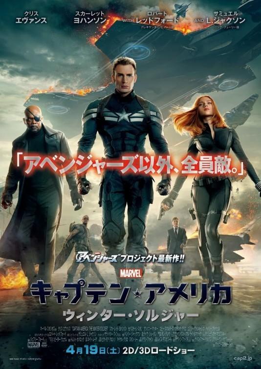 Foto de Carteles de 'Capitán América 2' (13/23)