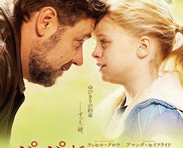'Fathers and Daughters', tráiler (bochornoso) de la nueva película de Gabriele Muccino